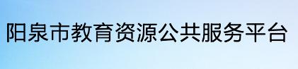 2017阳泉中考报名网址入口(阳泉教育资源公共服务平台)