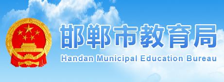 2017邯郸中考成绩查询网址入口(邯郸教育局)