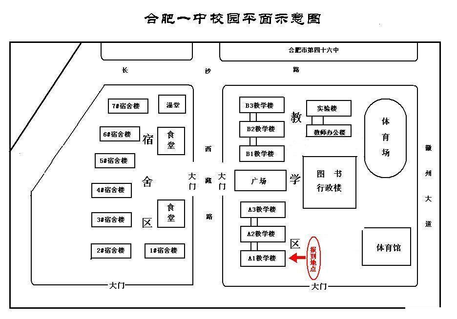 重点中学合肥一中校园平台图及学生宿舍内部设施(图)