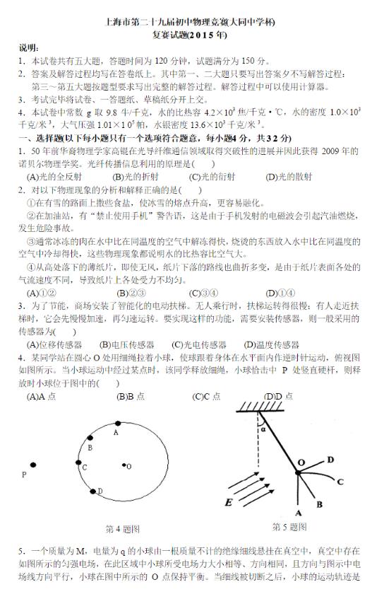 """2015上海第二十九届""""大同杯""""物理竞赛复赛试题及答案"""