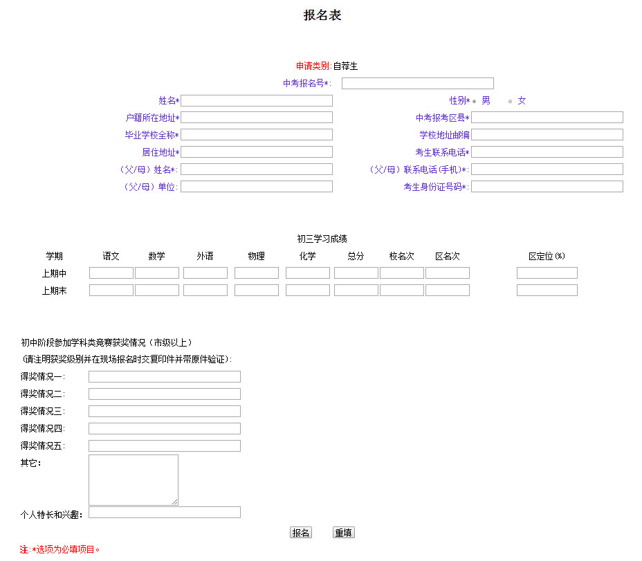 2016上海行知初中开通招生报名中学自主服务系统系统入学图片