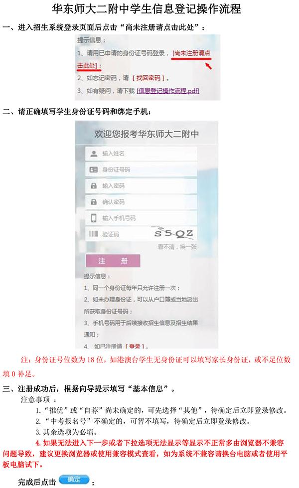 2016上海华师大二附中自主招生信息登记操作流程解读