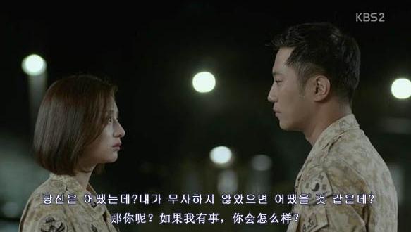 看韩剧学韩语:《太阳的后裔》第7集经典台词
