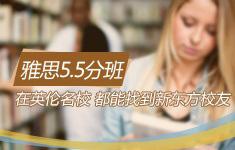【雅思】IELTS5.5分班(4月9 日开课)