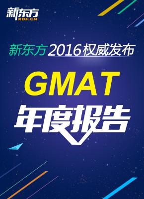 新东方权威发布GMAT年度报告