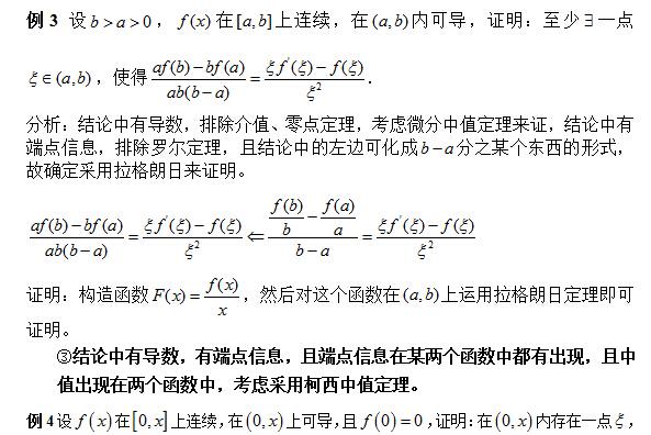 2019考研数学:中值定理证明方法详解