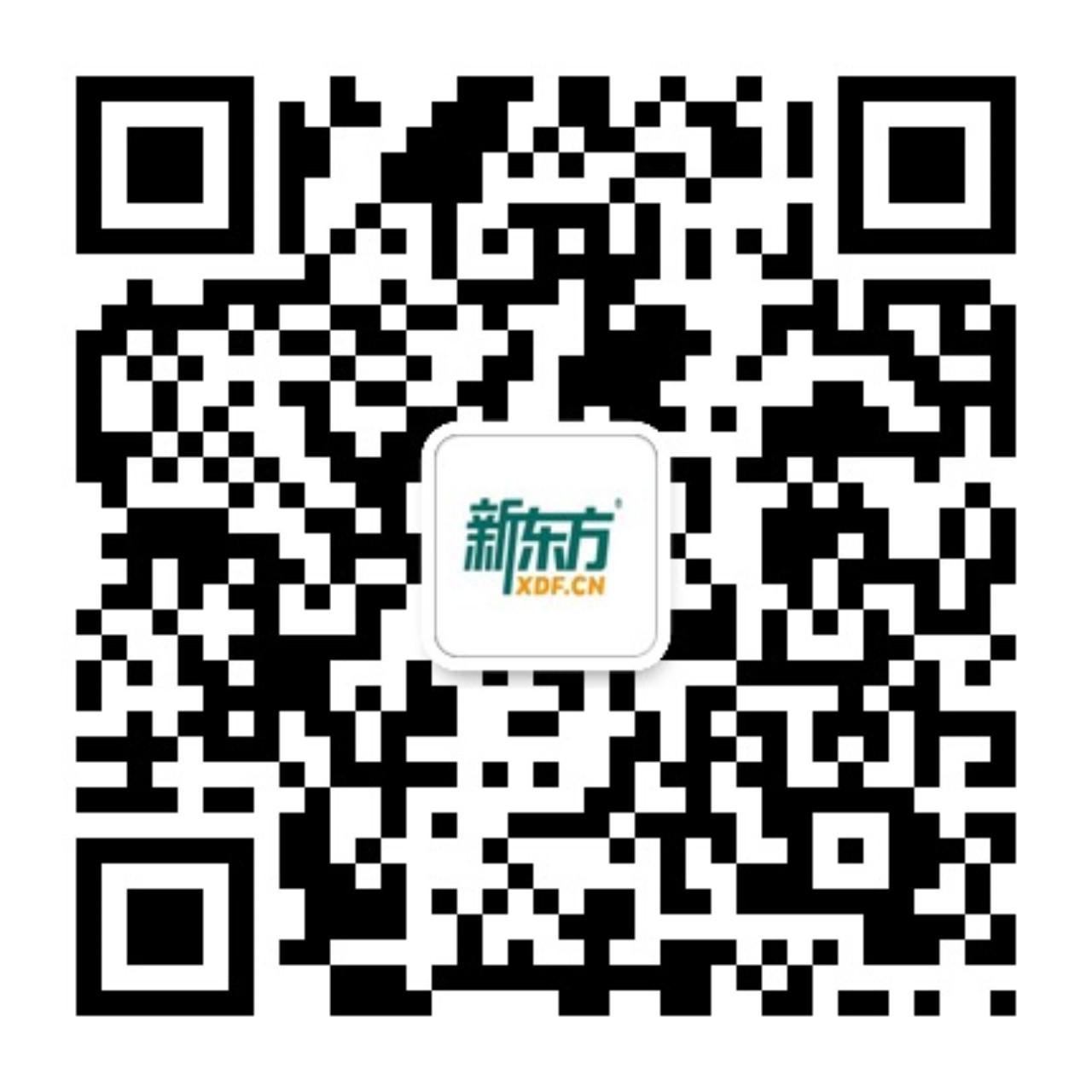 新东方招聘官方微信号