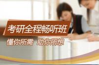 考研英语全程畅听班