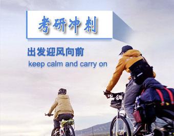 吉林新东方考研冲分