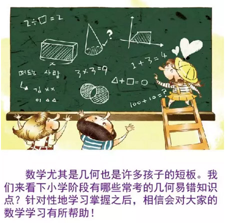 小学数学几何易错知识点