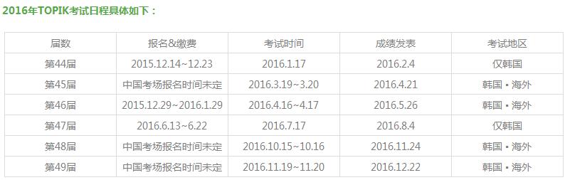 韩国语能力TOPIK考试考试日程