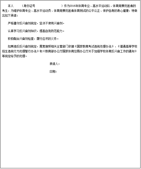 2016内蒙古体育单招体育测试工作公告_新东方