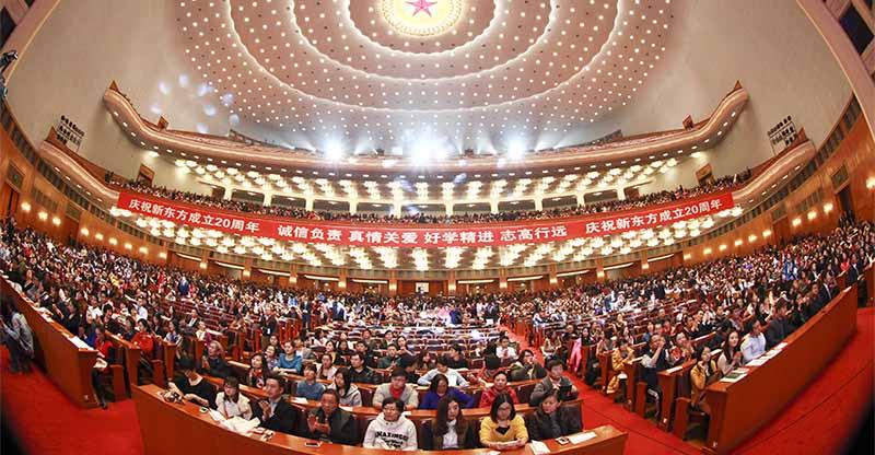 新东方企业文化:新东方20周年庆典集锦