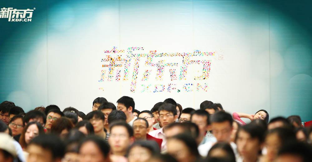 新东方企业文化:在新东方的成长