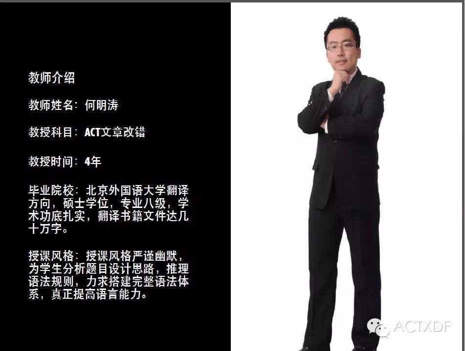 新东方何明涛:ACT语法常见三大错误和预防