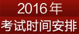 2015年考试时间安排