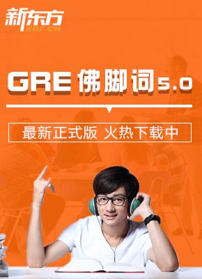 GRE佛脚词5.0版全面更新下载
