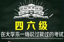 新东方四六级考试培训