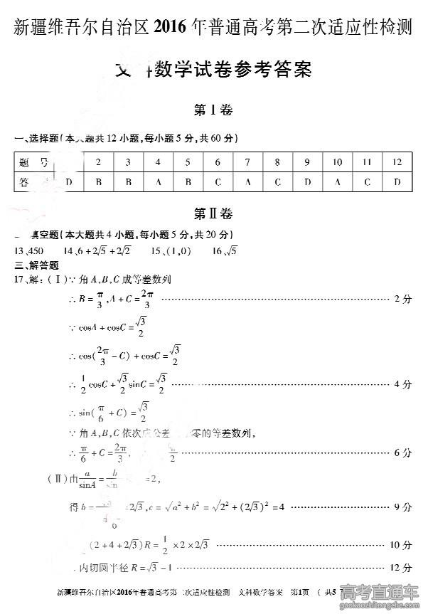 2016新疆高三二模各科答案(文科数学)