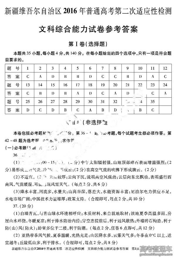 2016新疆高三二模各科答案(文综)