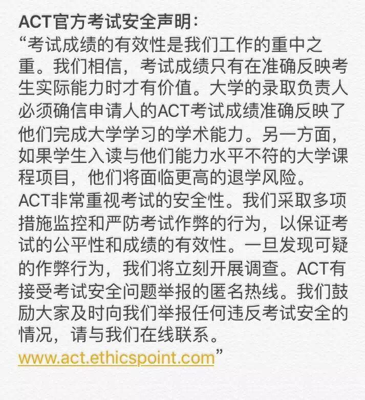 针对4月9日ACT亚洲区泄题传言的声明