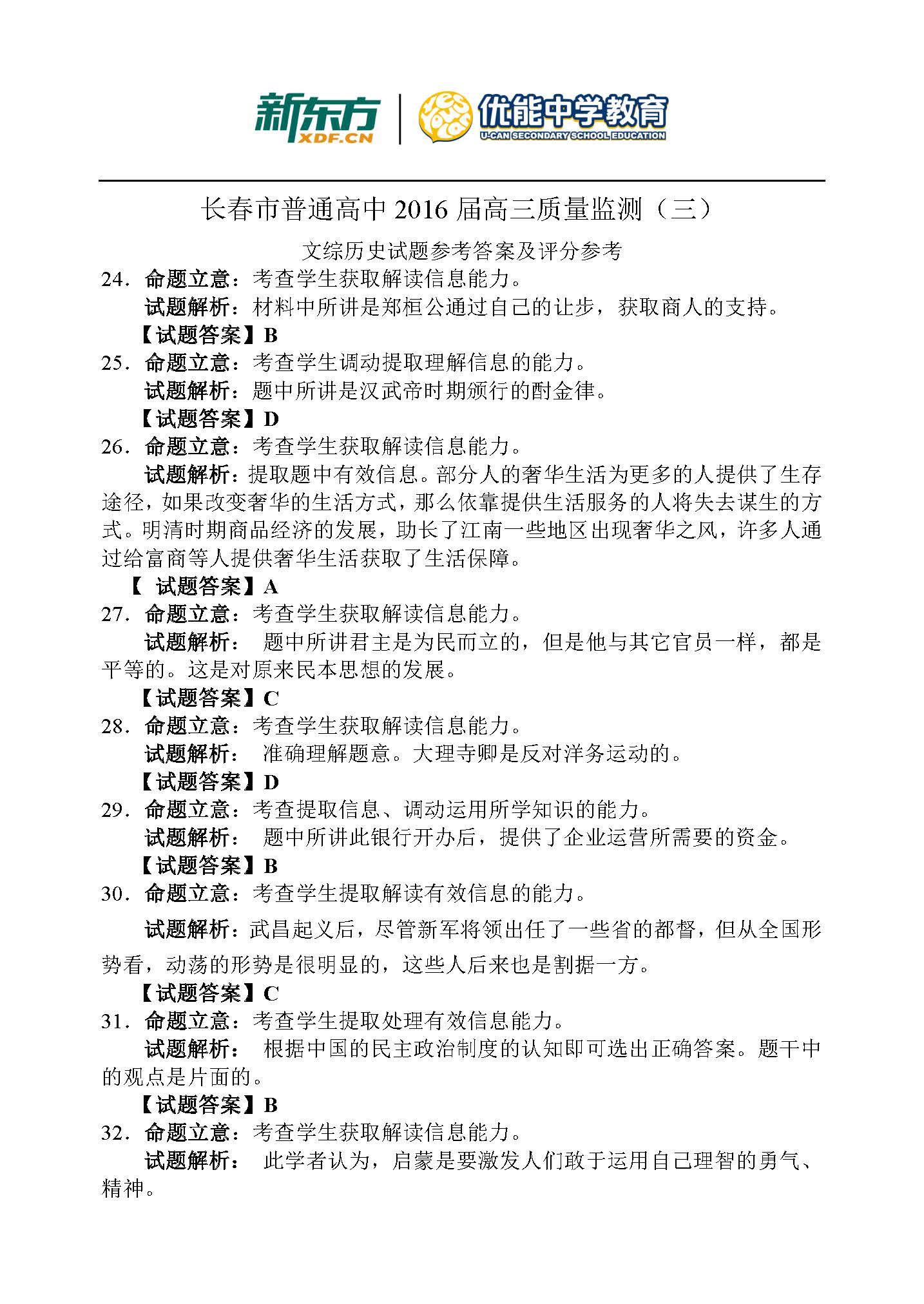 新东方:2016长春三模历史试题及答案解析