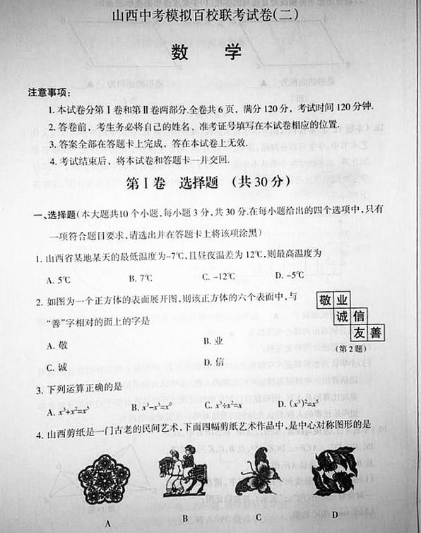 2016山西中考模拟百校联考(二)数学试题及答案(图片版