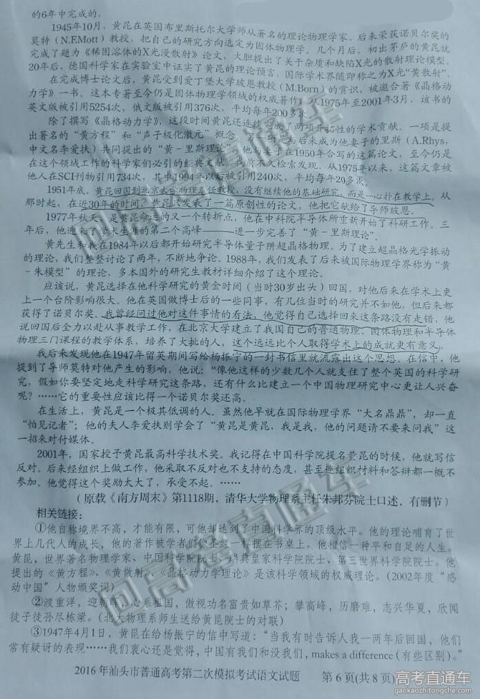 2016广东汕头试题二模高中高三及答案解析范围语文鹤壁v试题图片