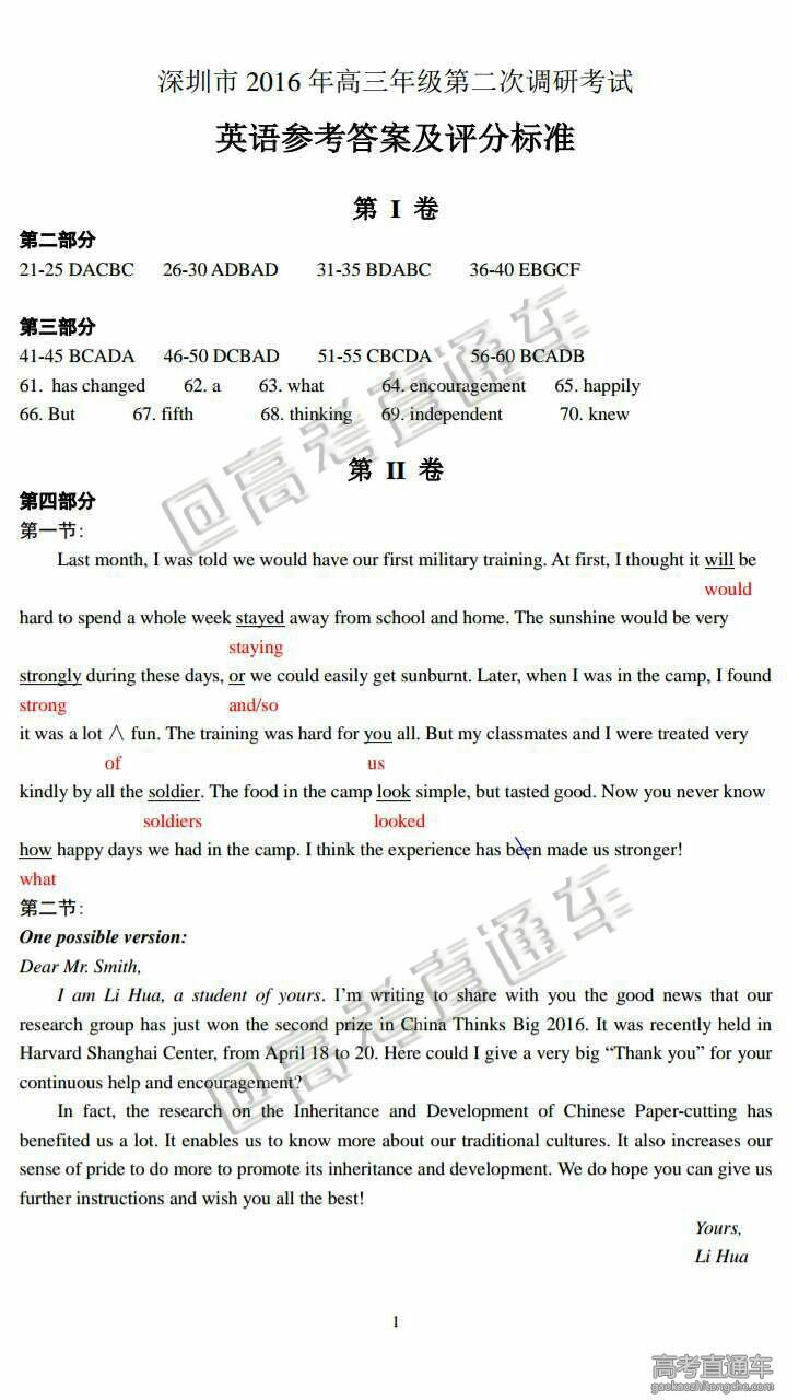 2016深圳高三二模英语答案解析