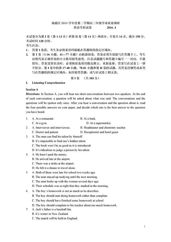 上海杨浦区2016高三二模英语试题答案