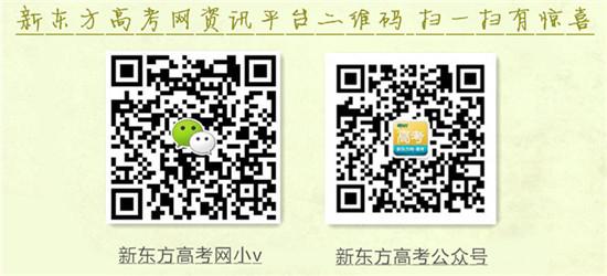 新东方高考网互动