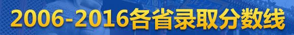 历年西藏高考录取分数线查询
