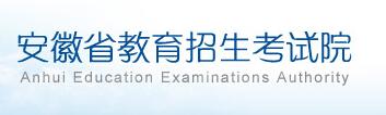 安徽2016高考信息查询 安徽省招生考试院