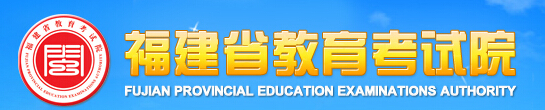福建2017高考成绩查询系统
