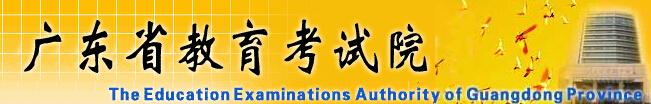 广东2016高考信息查询 广东教育考试院