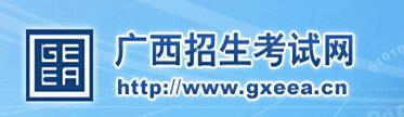 广西2016高考信息查询 广西招生考试网