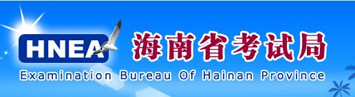海南2017高考成绩查询系统