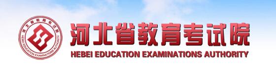 河北2017高考成绩查询系统