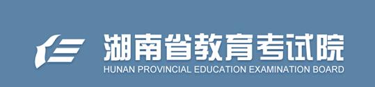 湖南2017高考成绩查询系统