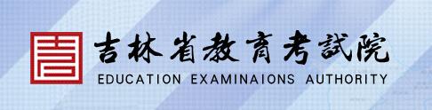 吉林2016年高考成绩查询入口