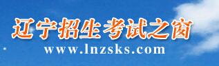 辽宁2017高考成绩查询系统