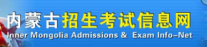 内蒙古2016高考成绩公布时间