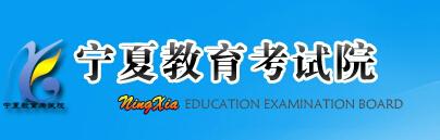 宁夏2016年高考成绩查询入口