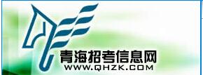 青海2017高考成绩查询系统