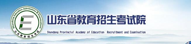 山东2017高考成绩查询系统