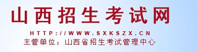 山西2016高考信息查询 山西招生考试网