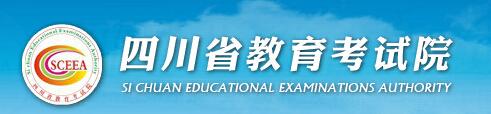 四川2016高考信息查询 四川教育考试院