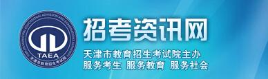 2019天津高考录取结果查询时间