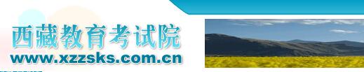 西藏2016高考成绩查询入口
