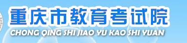 重庆2016高考信息查询 重庆市教育考试院